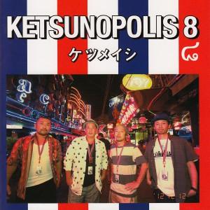 ketsume_8