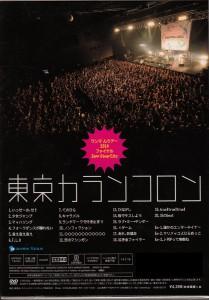 201407_東京カランコロンDVD裏