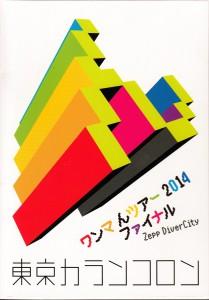 201407_東京カランコロンDVD表